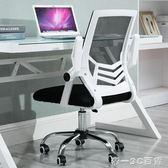 電腦椅家用現代簡約辦公椅升降轉椅懶人游戲椅休閒座椅靠背椅子【帝一3C旗艦】YTL