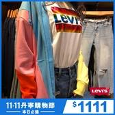 Levis 女款 連帽外套 / Oversize 寬鬆版型 / 撞色拼接【11/2 10:00AM 開賣 $1111】