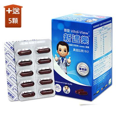 普登 新適樂專業級金盞花萃取物(含葉黃素)膠囊加贈5顆組