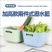 ◄ 生活家精品 ►【A19】加高款兩件式瀝水籃 方形 手把 洗菜 清洗 置物 收納 水果 蔬菜 瀝乾 過濾