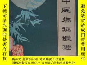二手書博民逛書店罕見中醫臨證撮要Y28648 王慕康 青海人民出版社 出版1980