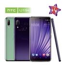 【福利品】HTC U19e 6G/128...