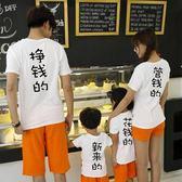 掙錢的親子裝T恤夏季母子母女裝2018新款潮大碼短袖一家三四口裝 魔方數碼館