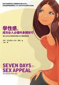 (二手書)學性感。成功女人必備的身體技巧