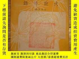 二手書博民逛書店罕見大鼓片錦16739 朱西奄 編 中華書局 出版1948