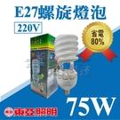 東亞 E27 75W 220V 麗晶 螺旋燈泡 省電燈泡 高功率 白光【奇亮精選】