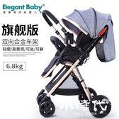 嬰兒手推車-超輕便攜式簡易折疊小孩外出車 YEC