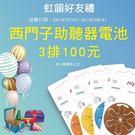 【虹韻】好友禮~助聽器電池3排100元...