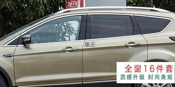 【車王汽車精品百貨】FORD KUGA 車窗飾條 全窗飾條 水切裝飾條 不銹鋼包邊精品