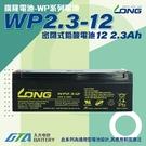 【久大電池】 LONG 廣隆電池 WP2.3-12 12V2.3Ah 同 NP2.3-12 搖控汽車 玩具車 加油站設備