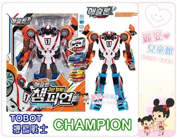 麗嬰兒童玩具館~公司貨-韓國 TOBOT機器戰士-CHAMPION極速金剛戰神(大型三機合體)