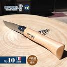 法國刀 OPINEL No.10 不鏽鋼折刀 櫸木刀柄 附葡萄酒開瓶器 OPI 001089