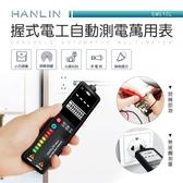 三用電錶 HANLIN-EMS1CL-握式電工自動測電萬用錶表