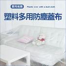 ◄ 生活家精品 ►【Y24-2】塑料多用...