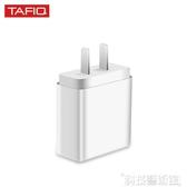 充電器 塔菲克QC3.0快充充電器頭小米5/5s6/6x/8/Mix2s/Note2/3 交換禮物