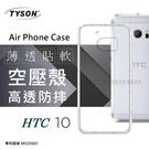 【愛瘋潮】HTC 10 高透空壓殼 防摔殼 氣墊殼 軟殼 手機殼