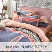 80支400針長絨棉床包四件組/加大【高密度高針數 觸感親膚性更好 裸睡首選 】(A-nice)CC304