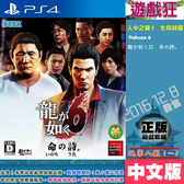 PS4 人中之龍 6 生命詩篇(中文版)