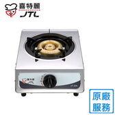 【喜特麗】JT-200 全銅爐頭不鏽鋼單口檯爐-桶裝瓦斯