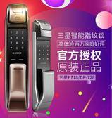 海外代購三星指紋鎖家用防盜門p718/728智能鎖電子鎖手機APP密碼鎖門鎖【免運直出】