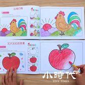 兒童涂色本3-4-5-6歲寶寶涂鴉學畫畫書幼兒園美術啟蒙填色繪畫本
