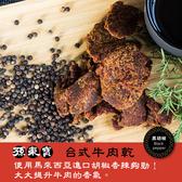【孫東寶】黑胡椒牛肉乾(110g) - 源自台灣最大連鎖牛排館 中元普渡 休閒零食 肉乾