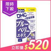 DHC 藍莓精華(30日份)【小三美日】原價$578