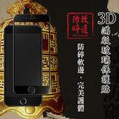 MJ3C【hoda】防碎軟邊3D滿版玻璃貼 iPhone7/iPhone8/4.7吋/5.5吋