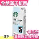 【咖啡粉220g】日本 星巴克 限定套組 環保隨手杯 冷泡咖啡 濾掛式咖啡 變色環保杯 【小福部屋】