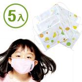 六層紗口罩(5入) 嬰兒兒童紗布口罩 寶寶口罩 RA13101