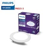 【聖影數位】Philips 飛利浦 品繹 10.5W 12.5CM LED嵌燈 自然光4000K-3入 (PK023-3) 公司貨