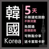 現貨 韓國通用 5天 SKT雙電信 4G 不降速吃到飽 免開通 免設定 網路卡 網卡 上網卡
