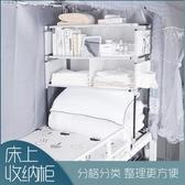 床上收納櫃學生宿舍神器架子寢室上鋪床尾下鋪置物架書架床頭衣櫃LX 夏季上新