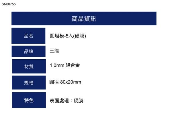 【三能】圓塔模-5入(硬膜)