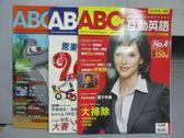 【書寶二手書T1/語言學習_QAC】ABC互動英語_4+7+10期_共3本合售_大掃除等_附光碟