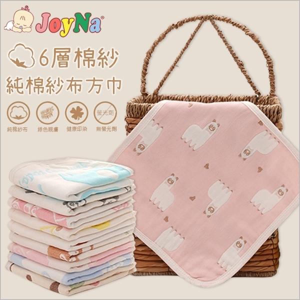 JoyNa小方巾六層紗布巾兒童毛巾手帕餵奶巾-JoyBaby