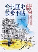 台北歷史散步手帖:淡水象山線