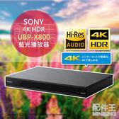 【配件王】日本代購 2017 一年保 SONY UBP-X800 4K HDR BD藍光播放機