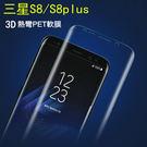 【米創3C】S8 / S8+ 3D滿版 熱彎PET 軟膜