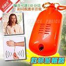 LD44高分貝救命警報器【AH27001】JC雜貨