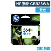 原廠墨水匣 HP 藍色高容量 NO.564XL / CB323WA /適用 HP B109/B110/B8550/C5380/C309/C5380