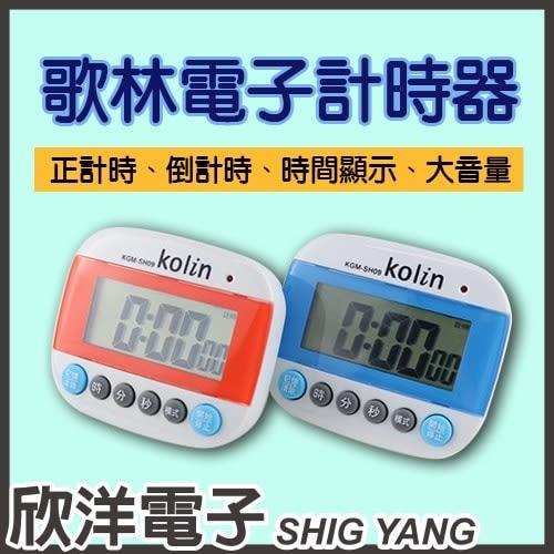 Kolin 歌林 24小時 記憶儲存 電子式計時器 (KGM-SH09) /藍色、橘色隨機出貨