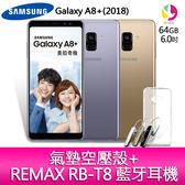 分期0利率 SAMSUNG Galaxy A8 PLUS(2018)智慧手機 贈『REMAX T8 藍牙耳機*1+氣墊空壓殼*1』