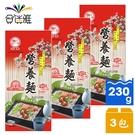 飛馬牌 營養麵條(230g/包)X3包【合迷雅好物超級商城】