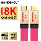 2.1版高清HDMI線8K@60Hz 4K@120Hz扁平鍍銀電視投影PS4視頻連接線 25cm