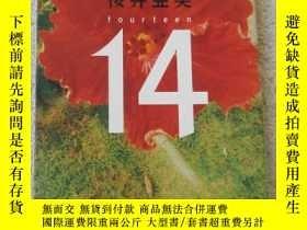 二手書博民逛書店14(fourteen)罕見フォティンY21478 桜井亜美 幻