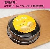 蛋糕盒 芝士蛋糕包裝盒5/6寸輕乳酪圓形慕斯芒果榴蓮千層蛋糕塑料西點盒【快速出貨八折鉅惠】
