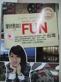【書寶二手書T5/旅遊_CSS】劉憶如FUN台灣:40個一生必去的美麗景點_劉憶如