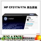 USAINK ~HP CF217A / 17A 原廠碳粉匣 適用: M102a/M102w/M130a/M130fn/M130fw/M130nw/CF217/217A/