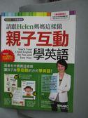 【書寶二手書T1/語言學習_WGF】請跟Helen媽媽這樣做 親子互動學英語 數位學習版_附光碟
